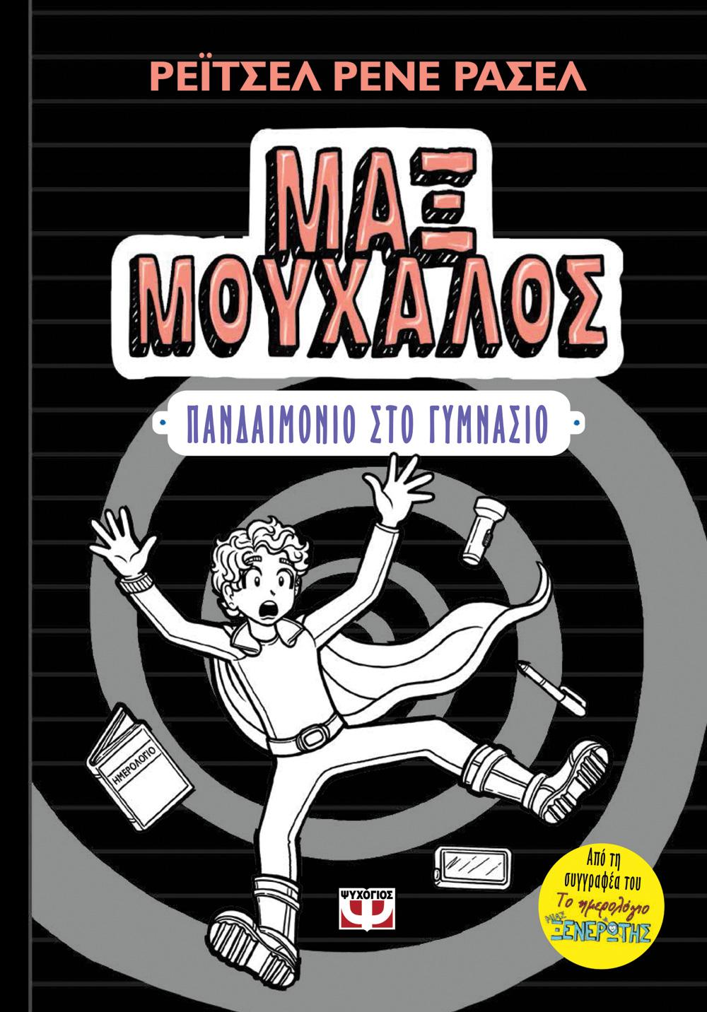 Μαξ Μούχαλος 2: Πανδαιμόνιο Στη Γυμνάσιο bibliopoleio biblia paidika