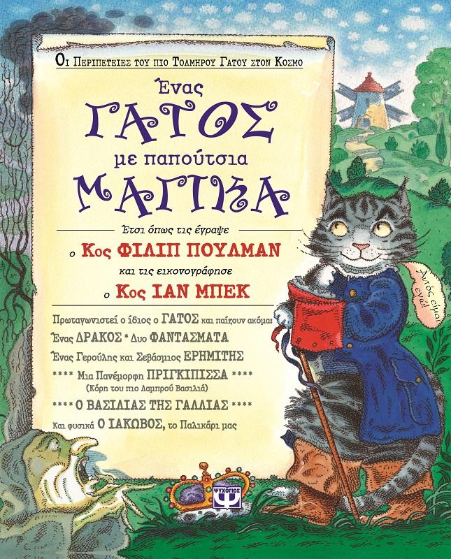 Ένας Γάτος Με Παπούτσια Μαγικά bibliopoleio biblia paidika