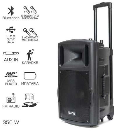 Φορητό Ηχείο Bluetooth με Ενισχυτή, 2 Ασύρματα Μικρόφωνα & Τηλεχειριστηριο Elite hlektrikes syskeyes texnologia eikona hxos hxeia