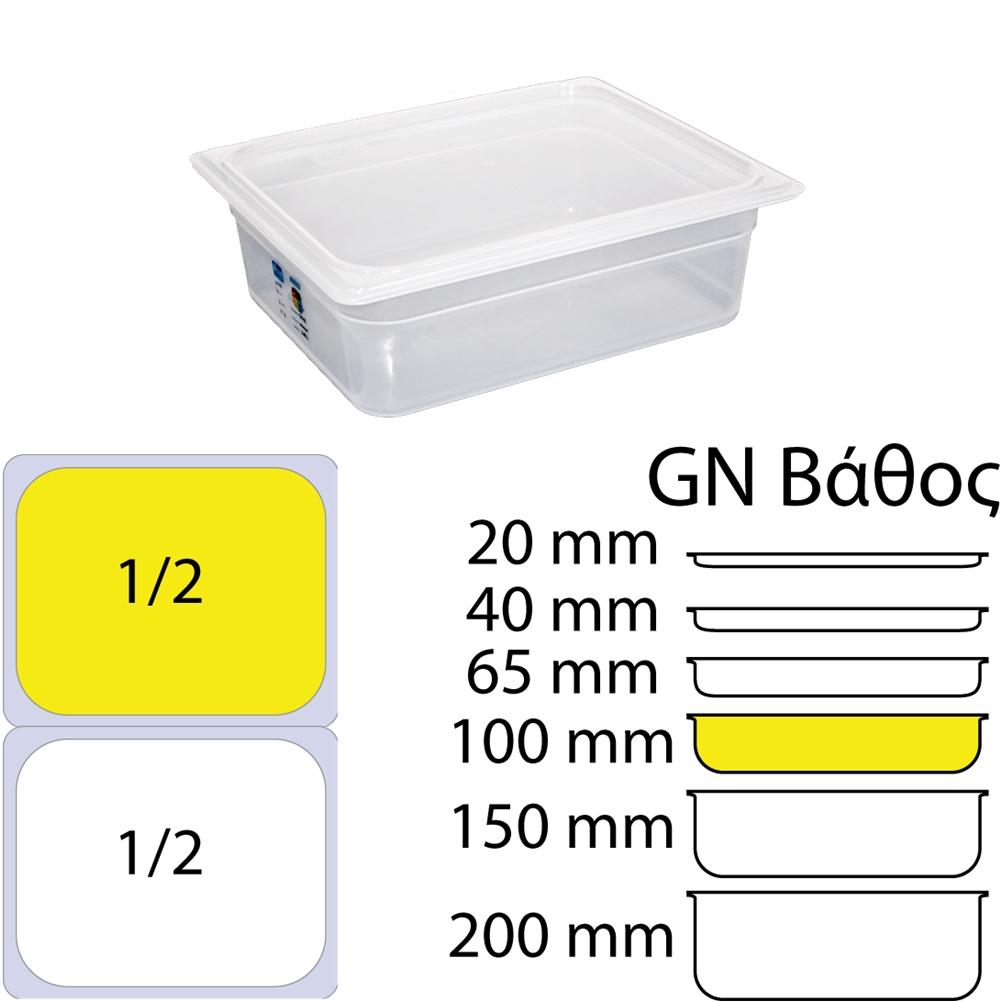 Αεροστεγές Δοχείο Τροφίμων PP Διαφανές με Καπάκι GN-1.2-10CM