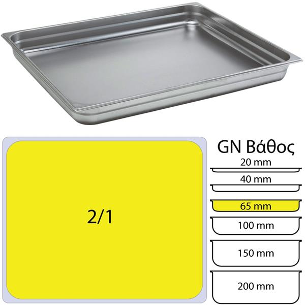 Δοχείο Γαστρονομίας Ανοξείδωτο GN2/1 (65x53cm)-65cm Fueco FGN-2/1-6,5