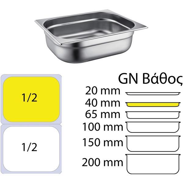 Δοχείο Γαστρονομίας Ανοξείδωτο GN1/2 (32.5x26.5cm)-4cm Fueco FGN-1/2-4