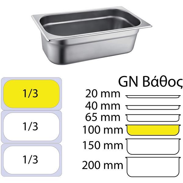 Δοχείο Γαστρονομίας Ανοξείδωτο GN1/3 (32.5x17.6)-10cm Fueco FGN-1/3-10