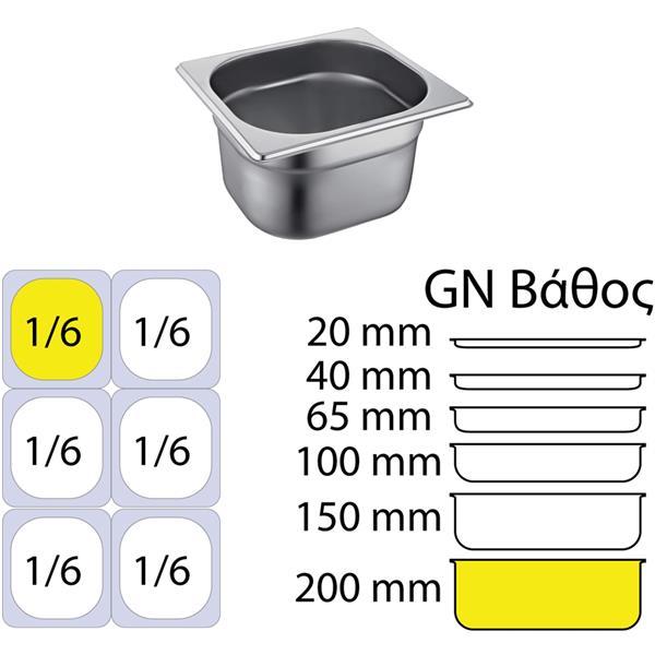 Δοχείο Γαστρονομίας Ανοξείδωτο GN1/6 (17.6x16.2cm)-20cm Fueco FGN-1/6-20
