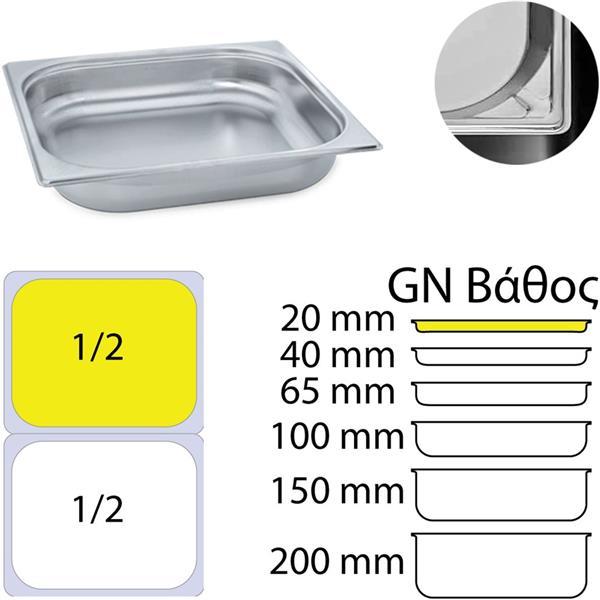 Δοχείο Γαστρονομίας Ανοξείδωτο GN1/2 (32.5x26.5cm)-2cm Kapp31012020
