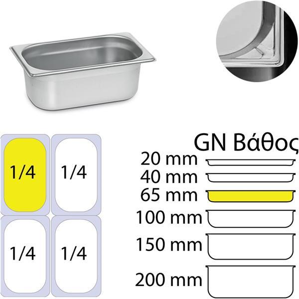Δοχείο Γαστρονομίας Ανοξείδωτο GN1/4 (26.5x16.2cm)-65cm Kapp31014065