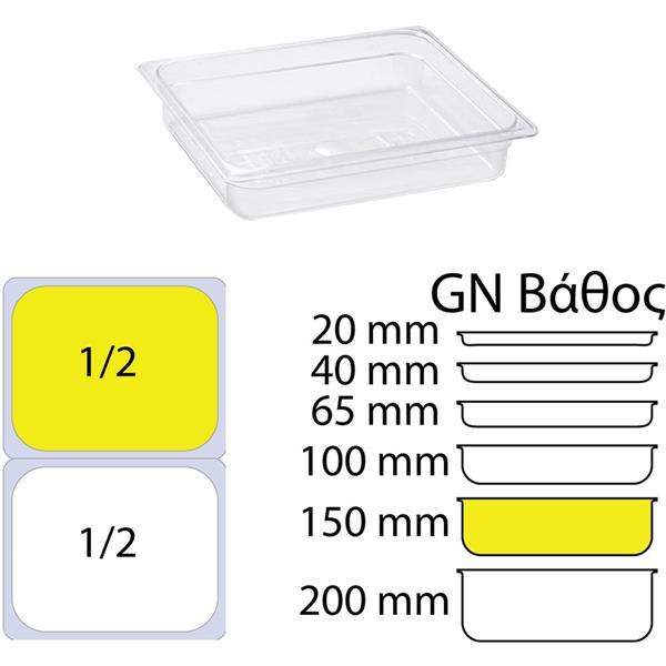 Δοχείο Τροφίμων PC Διάφανο χωρίς Καπάκι GN1/2 (265 x 325mm) Kapp46012150